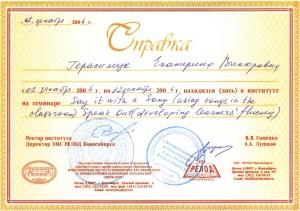 certificate_gerasimuk_1