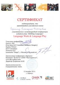 certificate_gerasimuk_3
