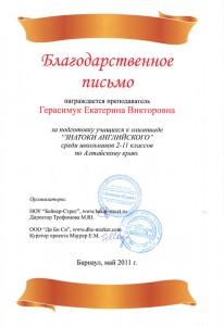 certificate_gerasimuk_4