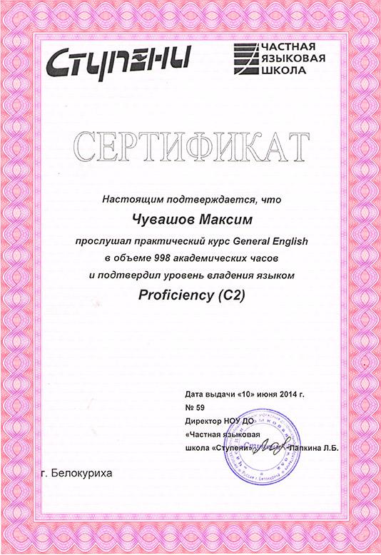 sertificate_st